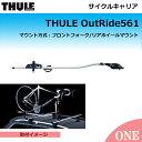 【Thule(スーリー)OutRide561】サイクルキャリア フロントフォーク/リアホイールマウント方式【幅広いホイールサイズに適応するリアクイックストラップ...