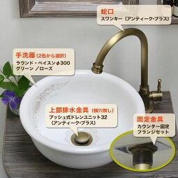 おしゃれかわいいアンティーク調の手洗い器と蛇口、排水金具4点セット