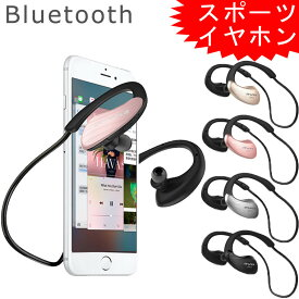ワイヤレス イヤホン ランニング Bluetooth4.1スポーツヘッドセット ランニング用 ブルートゥース 無線 耳かけ式 高音質 ワイヤレスステレオヘッドセット iPhone&Android などのスマートフォンに対応 多機種対応 携帯電話用