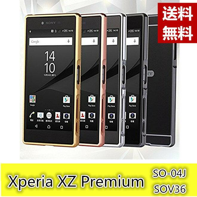 SONY Xperia XZ Premium SO-04Jケース 鏡面プレート アルミバンパーケース 合金フレーム Xperia XZ X Compactケース Xperia Z5/Z5 Premium Xperia Z5 Compact Xperia Z4 Xperia Z3/Z2ケース Xperia X Performanceメタルケース バンパー 鏡面 アルミ 耐衝撃