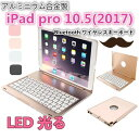 iPad pro 10.5(2017) アルミニウム合金製キーボード ケース付き スタンド機能 Bluetooth キーボード ケース PCカバー LED光る ...