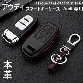 Audi キーケース アウディ専用 Audi 本革 スマート キーケース アウディ A4 A5 A6 A7 A8 Q5 S5 S6 S7 S8 本革 キーケース 落下 傷 から 防止 アウディ キー カバー 保護ケース スタリッシュ 軽量 薄 本革