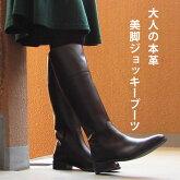 送料無料美脚本革ロングジョッキーブーツ安定感3.5cmローヒールペコスロングブーツロングブーツヒール歩きやすい柔らかいレディース靴レザー通勤定番プレーンシンプル黒革