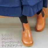 送料無料レディース靴本革サイドゴアナチュラルショートブーツ・クレープソールおでこ靴おじ靴森ガールプレゼントギフト