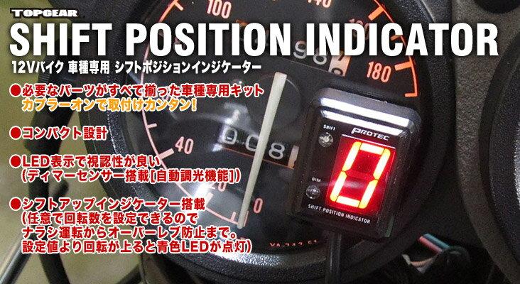 (クーポン配布中)プロテック No.11049 CB400SF/Version S[NC31 '96〜'97]専用シフトポジションインジケーター SPI-H06 【送料無料】(北海道・沖縄除く)