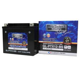PSB108 GL-PTX12-BS(YTX12-BS 互換)(ジェルタイプ 液入充電済):Pro Select Battery(プロセレクトバッテリー)