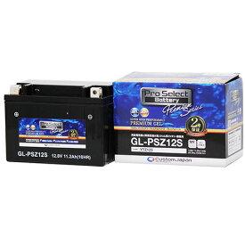 PSB114 GL-PSZ12S(YTZ12S 互換)(ジェルタイプ 液入充電済):Pro Select Battery(プロセレクトバッテリー)