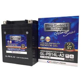 PSB133 GL-PB14L-A2(YB14L-A2 互換)(ジェルタイプ 液入充電済):Pro Select Battery(プロセレクトバッテリー)