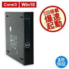 【3年保証】【ポイント10倍】DELL OPTIPLEX 3050 MICRO 中古パソコンデスクトップ 省スペース Windows 10 Pro Core i3 あす楽対応 【中古】