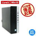 【3年保証】【ポイント10倍】HP PRODESK 600 G3 [新品SSD] 中古パソコンデスクトップ 省スペース Windows 10 Pro Core…