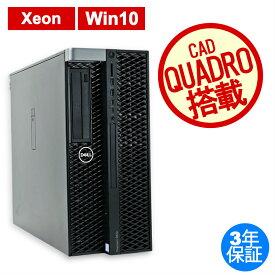 【3年保証】【ポイント10倍】DELL PRECISION 5820 TOWER 中古パソコンデスクトップ ミドルタワー Windows 10 Pro Xeon あす楽対応 【中古】
