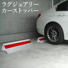 安心3年保証 車止め カーストッパー おしゃれ シングルライン(1本) タイヤ止め 反射板 アンカーボルト付き ステンレス製 駐車場 パーキング 日本製