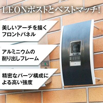 LEONアーチ型インターホンカバー【アルミ削りだし】
