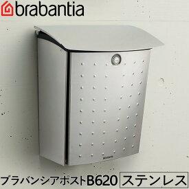 ブラバンシア brabantia B620/B621 ステンレス製 上入れ前出し 鍵付き こぼれ落ちにくく取り出しやすい前面扉 オランダ製
