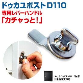 【単品注文不可】ブラバンシアポスト B100 D110 専用 レバーハンドル カチャっと!※購入条件をご確認ください