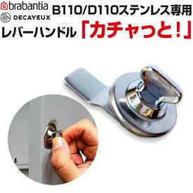 【単品注文不可】ブラバンシアポスト B110ステンレス 用 レバーハンドル カチャっと!※購入条件をご確認ください