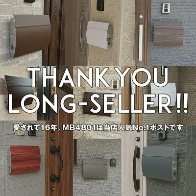 LEONMB4801ステンレス木目調マグネット付き(ナチュラル・ダークブラウン)
