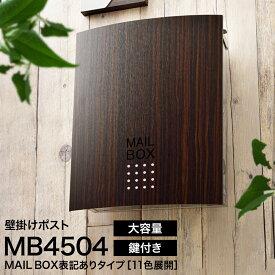 3年保証 ポスト 郵便ポスト 壁付け 壁掛け 木目調 おしゃれ 大型 LEON MB4504 ネオ・ステンレス(マグネット付) 郵便受け 戸建て 新築 【MAIL BOX表記あり】日本製