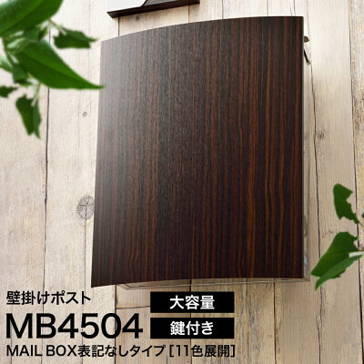 存在感のある正面パネルが人気のレオンシリーズMB4504から、高級感あふれるモダンな木目調が新登場!