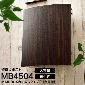 3年保証 ポスト 郵便ポスト 壁付け 壁掛け 木目調 おしゃれ 大型 LEON MB4504 ネオ・ステンレス(マグネット付) 郵便受け 戸建て 新築 【MAIL BOX表記なし】日本製