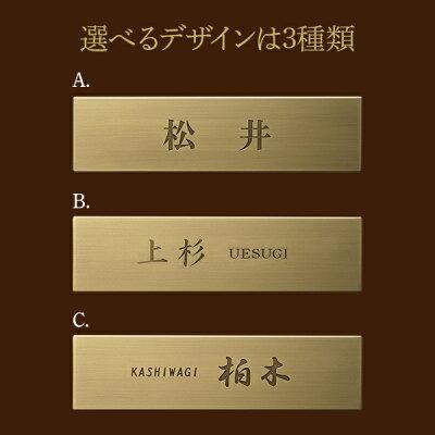 【新発売】メンテナンスフリー真鍮表札SCU-01メッキ加工とクリア塗装で経年劣化の心配なく美しい光沢を永く楽しめる※日本製