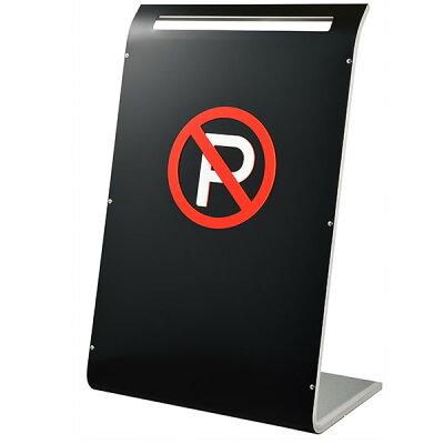 ラグジーコーン[No2]NEOパーキング看板駐車場看板サインボード駐禁プレートサインスタンド