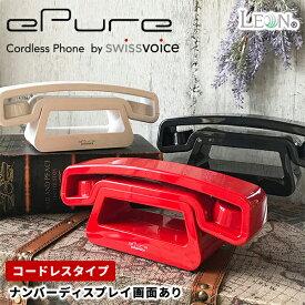電話機 コードレス おしゃれ 固定電話機 スイスボイス イーピュア 親機のみ ナンバーディスプレイ対応 シンプル コンパクト 小型 日本語説明書付き 子機1台 子機5台まで可 SwissVoice ePure(SOE001)