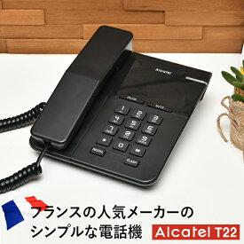電話機 おしゃれ アルカテル T22 シンプル 卓上 壁掛け 本体 親機のみ 日本語説明書付き 受付受付用 オフィス用電話機 ビジネス 業務用電話機 家庭用電話機