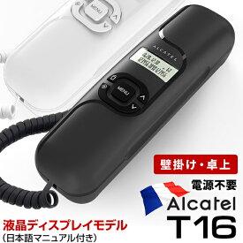 ALCATEL アルカテル T16 電話機 ブラック ホワイト 小型 日本語説明書付き ナンバーディスプレイ対応 壁掛け 壁付け シンプル おしゃれ コンパクト 省スペース 受付用 オフィス用電話機 ビジネス 業務用電話機 家庭用電話機 本体 液晶画面 電話帳