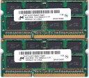 Micron PC3-10600S (DDR3-1333) 4GB x 2枚組み 合計8GB SO-DIMM 204pin ノートパソコン用メモリ 動作保証品【中古】