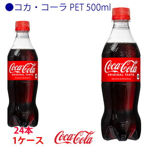コカ・コーラ 500ml ×24本