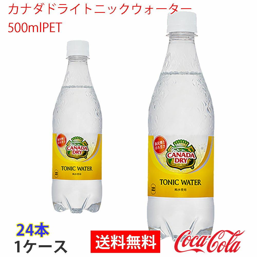 【送料無料】カナダドライトニックウォーター 500mlPET 1ケース 24本 販売※のし・ギフト包装不可※コカ・コーラ製品以外との同梱不可