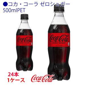 コカ・コーラ ゼロ 500ml ×24本 日本コカコーラ