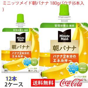【送料無料】ミニッツメイド朝バナナ 180gパウチ 2ケース 12本 販売※のし・ギフト包装不可※コカ・コーラ製品以外との同梱不可