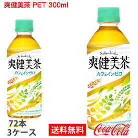 【送料無料】爽健美茶 PET 300ml 3ケース 72本 販売※のし・ギフト包装不可※コカ・コーラ製品以外との同梱不可