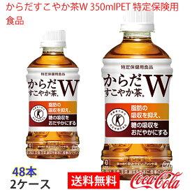 【送料無料】からだすこやか茶W 350mlPET 特定保険用食品 2ケース 48本 販売※のし・ギフト包装不可※コカ・コーラ製品以外との同梱不可