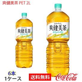 【送料無料】爽健美茶 ペコらくボトル2LPET 1ケース 6本 販売※のし・ギフト包装不可※コカ・コーラ製品以外との同梱不可
