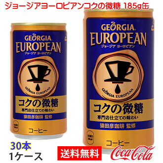 佐治亞歐洲醇厚的微糖185g罐1箱30次銷售 ※伸展,禮物包裝不可能 ※除了可口可樂產品以外的同裝不可能