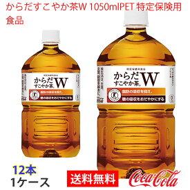 【送料無料】からだすこやか茶W 1050mlPET 特定保険用食品 1ケース 12本 販売※のし・ギフト包装不可※コカ・コーラ製品以外との同梱不可