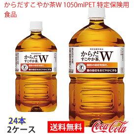 【送料無料】からだすこやか茶W 1050mlPET 特定保険用食品 2ケース 24本 販売※のし・ギフト包装不可※コカ・コーラ製品以外との同梱不可