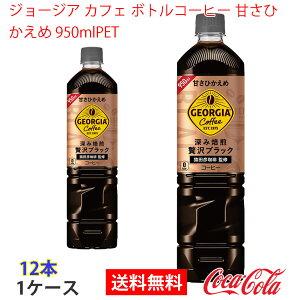 【送料無料】ジョージアカフェ ボトルコーヒー 甘さひかえめ PET 950ml 1ケース 12本 販売※のし・ギフト包装不可※コカ・コーラ製品以外との同梱不可