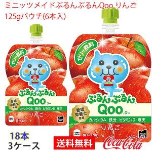 【送料無料】ミニッツメイドぷるんぷるんQoo りんご 125gパウチ(6本入) 3ケース 18本 販売※のし・ギフト包装不可※コカ・コーラ製品以外との同梱不可