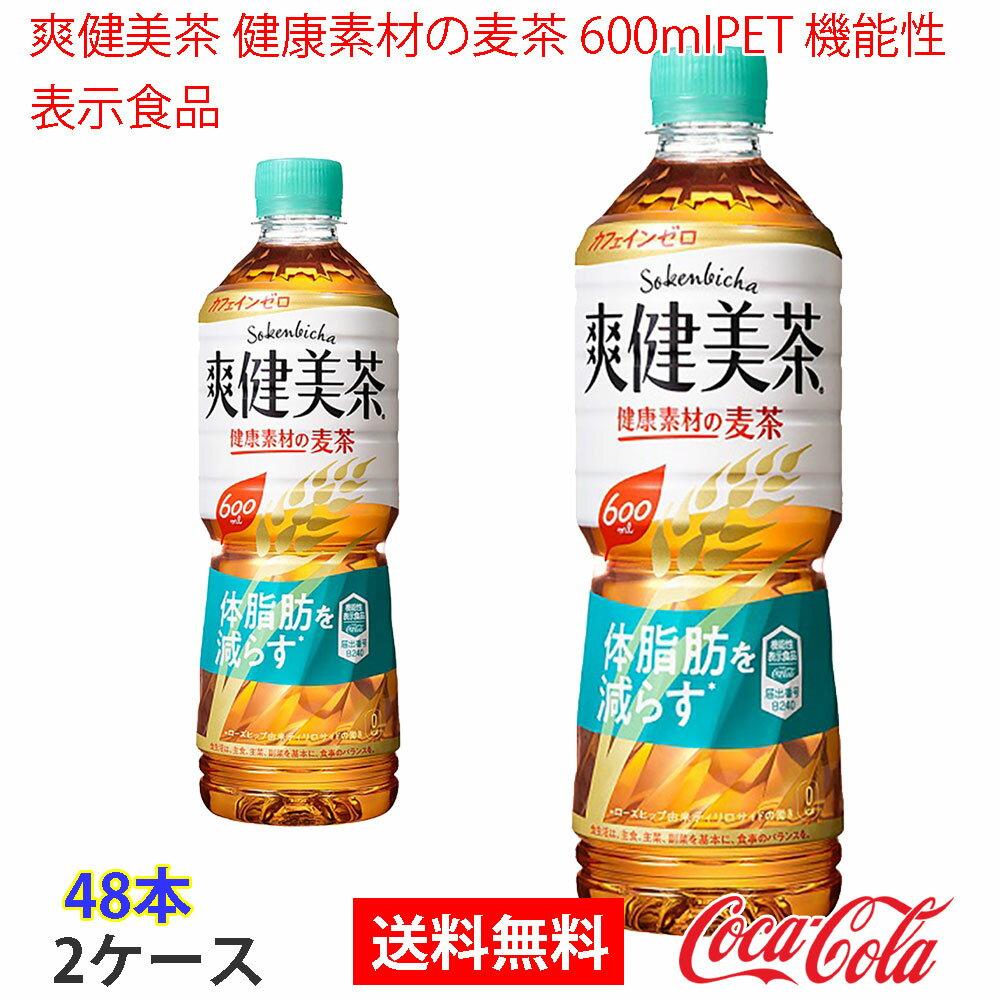 【送料無料】爽健美茶 健康素材の麦茶 600mlPET 機能性表示食品 2ケース 48本 販売※のし・ギフト包装不可※コカ・コーラ製品以外との同梱不可