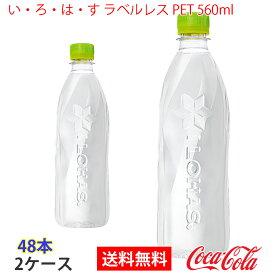 【送料無料】い・ろ・は・す ラベルレス PET 560ml 2ケース 48本 販売※のし・ギフト包装不可※コカ・コーラ製品以外との同梱不可