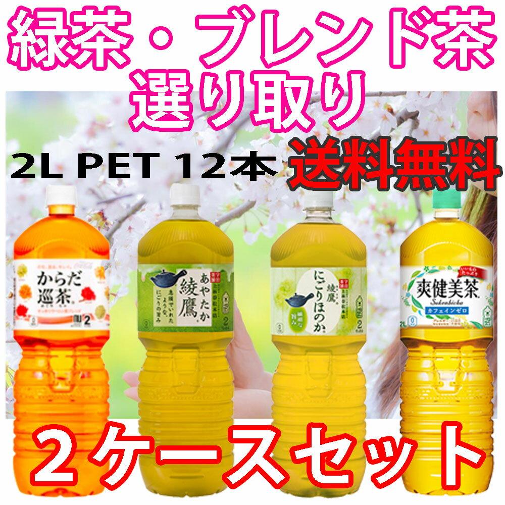 【選り取り2ケースセット】2L PET 緑茶 ブレンド茶【送料無料】※のし・ギフト包装不可※コカ・コーラ製品以外との同梱不可