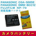 パナソニック PANASONIC DMW-BCC12/CGA-S005対応互換大容量バッテリー 1150mAh☆Lumix DMC-FX100【P25Apr15】