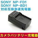 SONY NP-BD1/NP-FT1 対応互換急速充電器☆DSC-T70【P25Apr15】