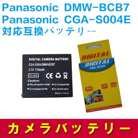 Panasonic DMW-BCB7/CGA-S004E対応互換バッテリー【RCP】【P25Apr15】