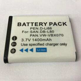 【送料無料】SANYO DB-L80/D-LI88対応互換大容量バッテリー 1200mAh☆DMX-CA100