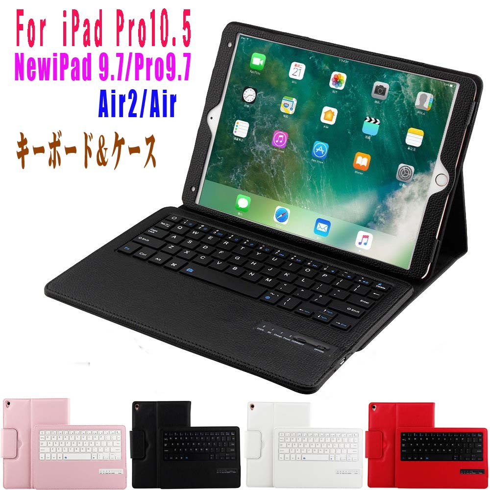【送料無料】iPadPro10.5用/NEW iPad9.7用(2018第6世代/2017第五世代)/Pro9.7用/ air1/2用/iPad mini1/2/3用/mini4用/ipad pro11用選択可能☆レザーケース付き Bluetooth キーボード☆全5色☆